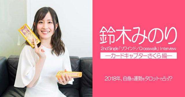 『カードキャプターさくら』編:鈴木みのり 2018年をタロットで占う!?/インタビュー前編