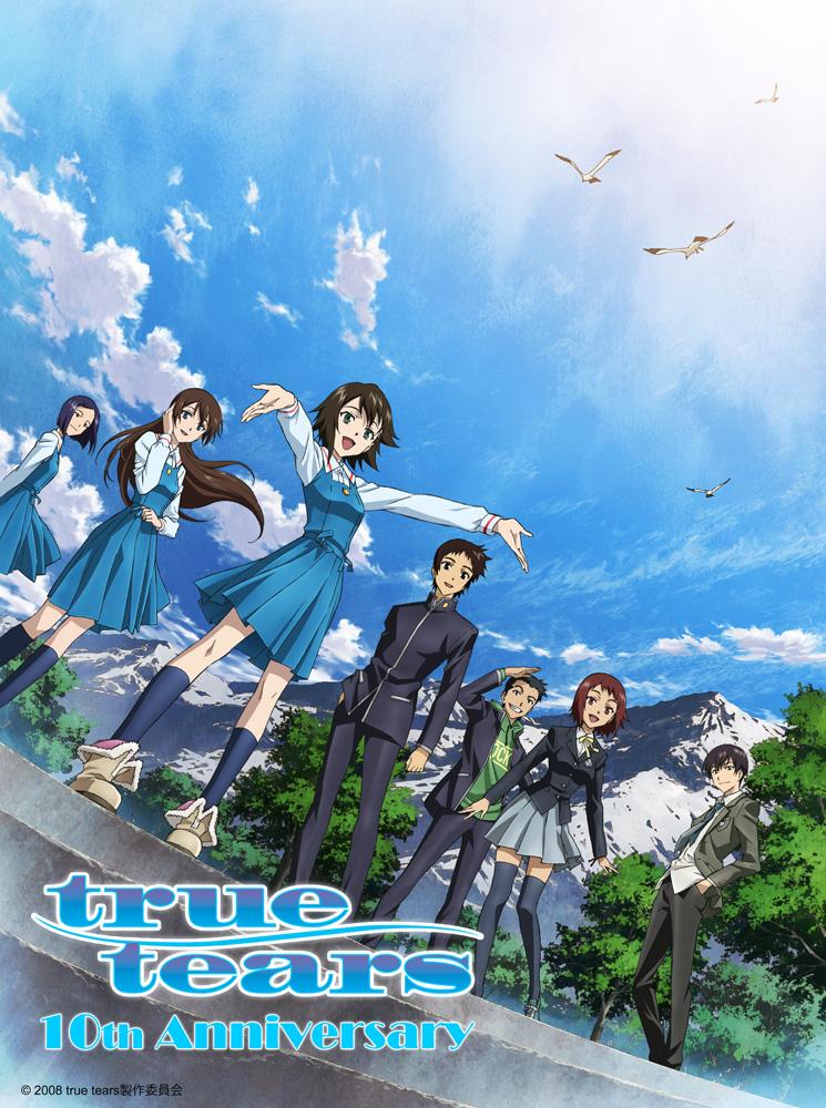 『true tears』10周年記念 BD Boxが発売決定