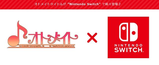 オトメイト作品がNintendo Switchに続々登場