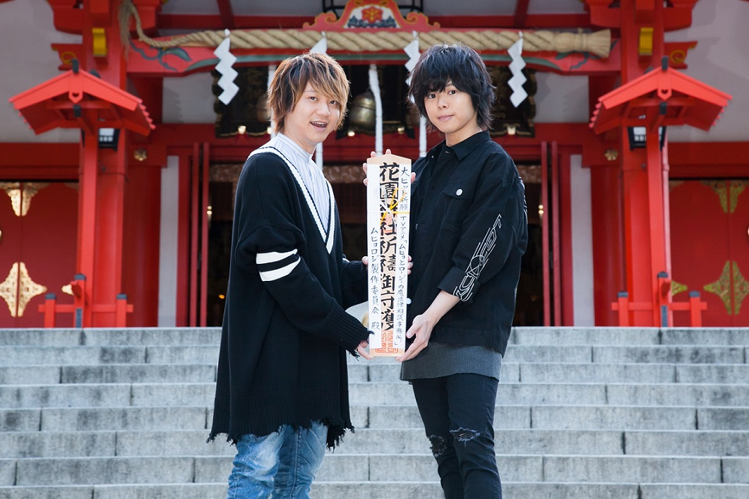 『ムヒョロジ 』村瀬歩&林勇が花園神社でヒット祈願!
