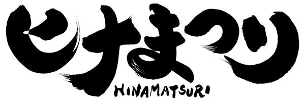 『ヒナまつり』田中貴子さん・中島ヨシキさん・本渡楓さん・日笠陽子さん登壇の最終回放送直前イベント、5/17から先行抽選受付スタート
