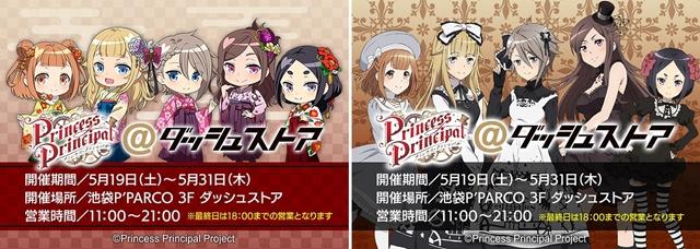 「プリンセス・プリンシパル@ダッシュストア」2018年5月19日(土)より池袋P'PARCOにオープン!