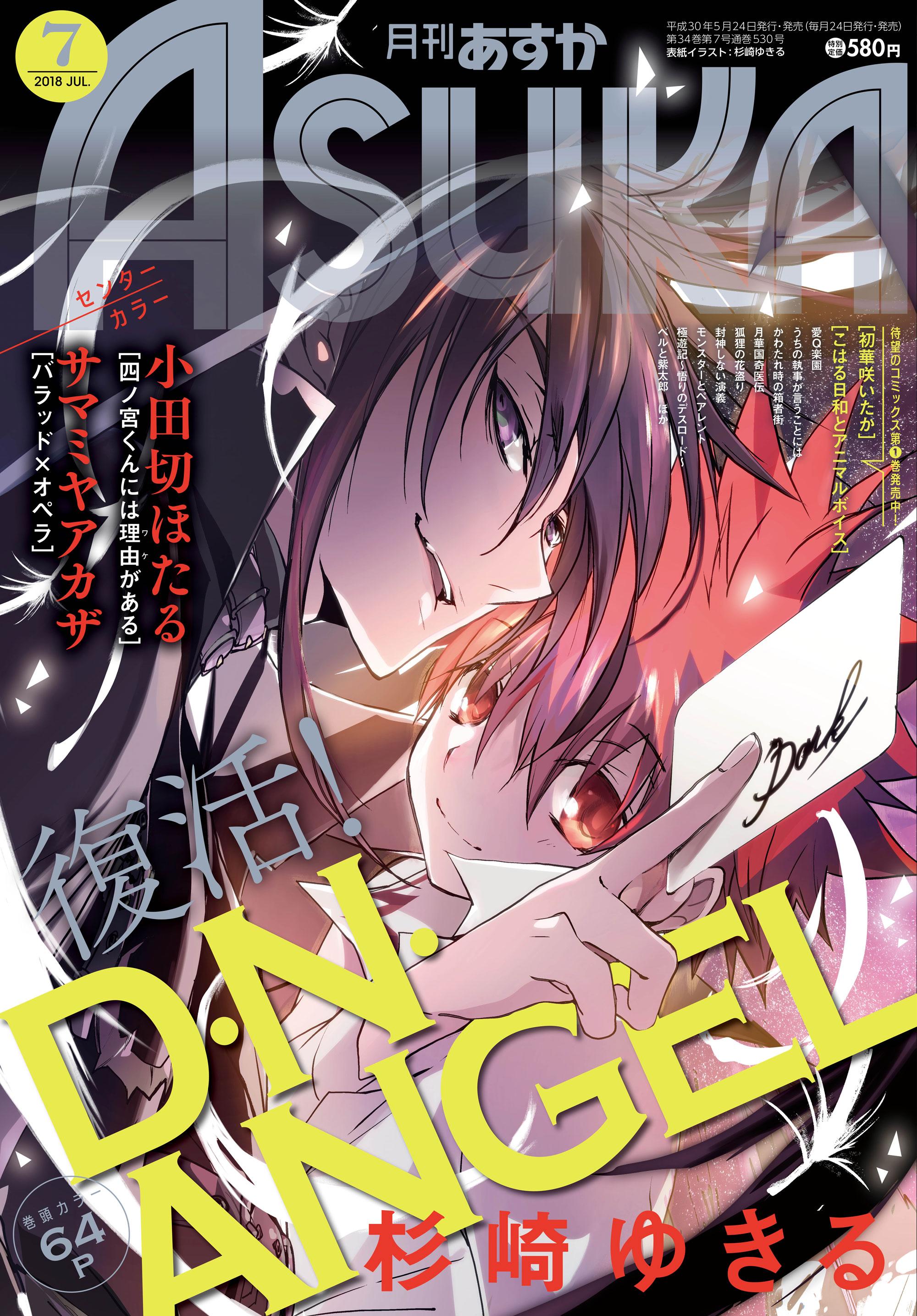 『D・N・ANGEL』が月刊ASUKA7月号で連載再開