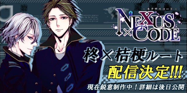 BLゲーム『ネクサスコード』新ルート配信決定!