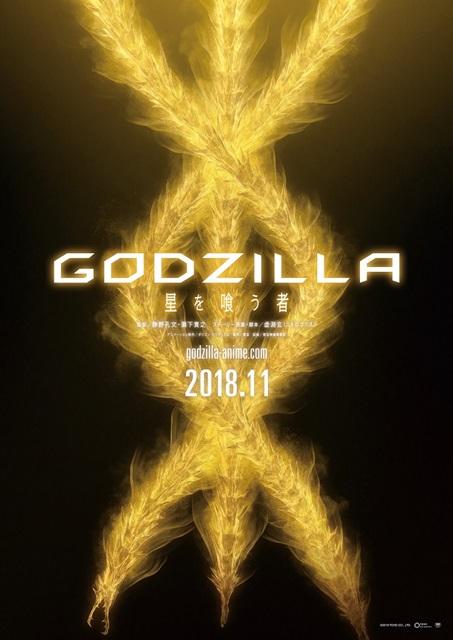 最終章『GODZILLA 星を喰う者』2018年11月全国公開決定! 解禁されたティザーポスターには「ギドラ」の姿が!?の画像-1