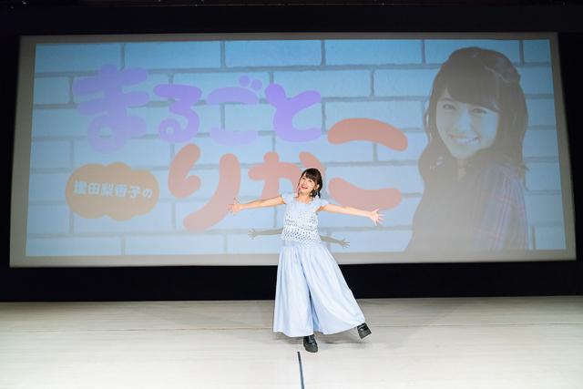逢田梨香子さんが身体を張って「箱の中身は何でしょう?」に挑戦!