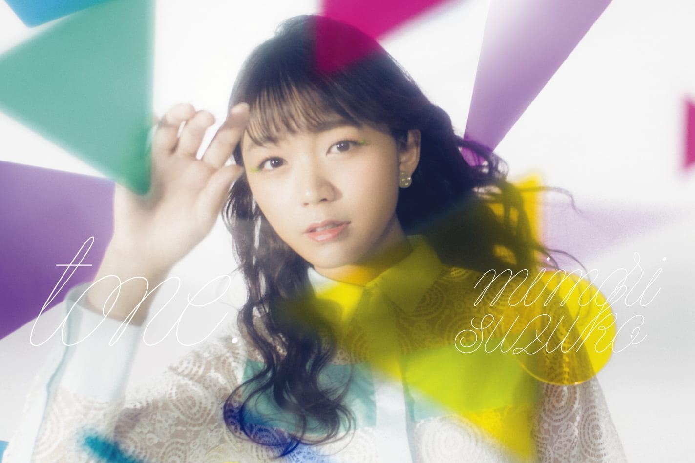 三森すずこ4枚目のアルバム「tone.」インタビュー