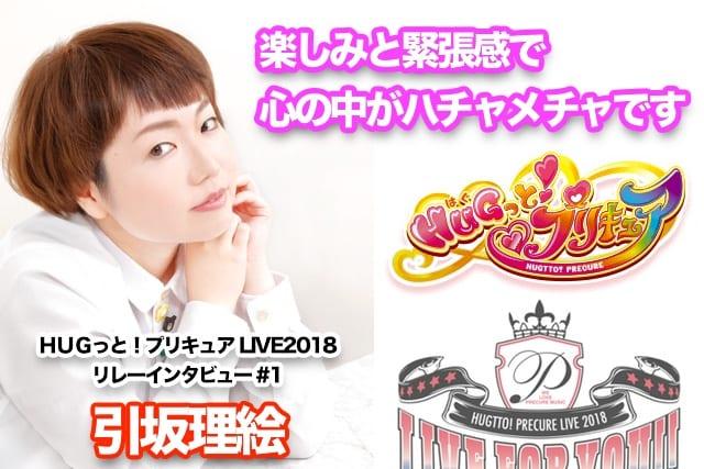 『プリキュア ライブ2018』リレーインタビュー第1回 引坂理絵さん