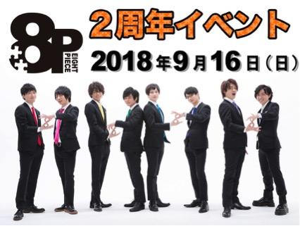 「8P」2周年イベントのチケット一次抽選販売受付中