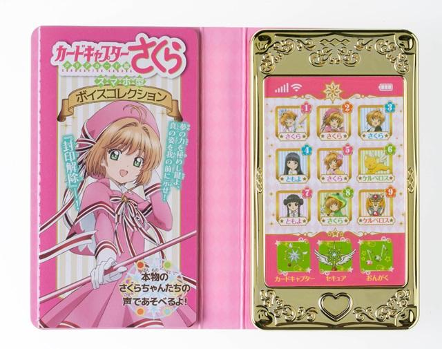 『CCさくら』「スマホ型ボイスコレクション」6/6発売決定!