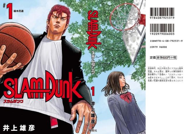 『スラムダンク』新装再編版の1〜6巻が6月1日発売