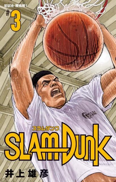 SLAM DUNK-3