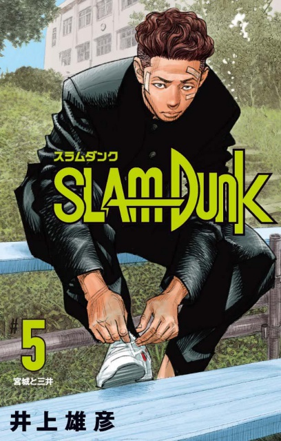 SLAM DUNK-5