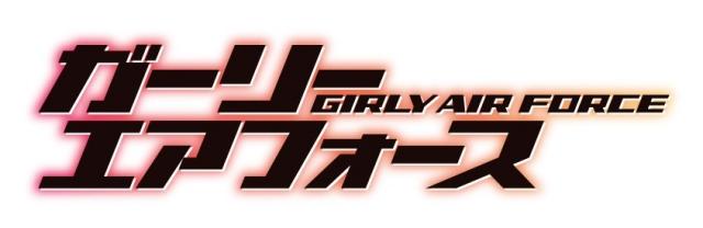 『ガーリー・エアフォース』TVアニメ化決定! アニメーション制作は『マクロスΔ』『シンフォギア』などを手がけるサテライト! 原作者よりコメントも到着の画像-2