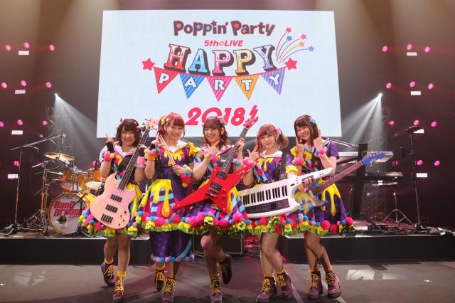 『バンドリ』Poppin'Party HAPPY PARTY 2018! レポート