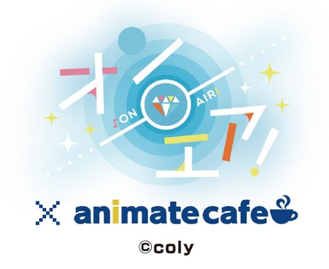 アプリ『オンエア!』×アニメイトカフェコラボ開始!