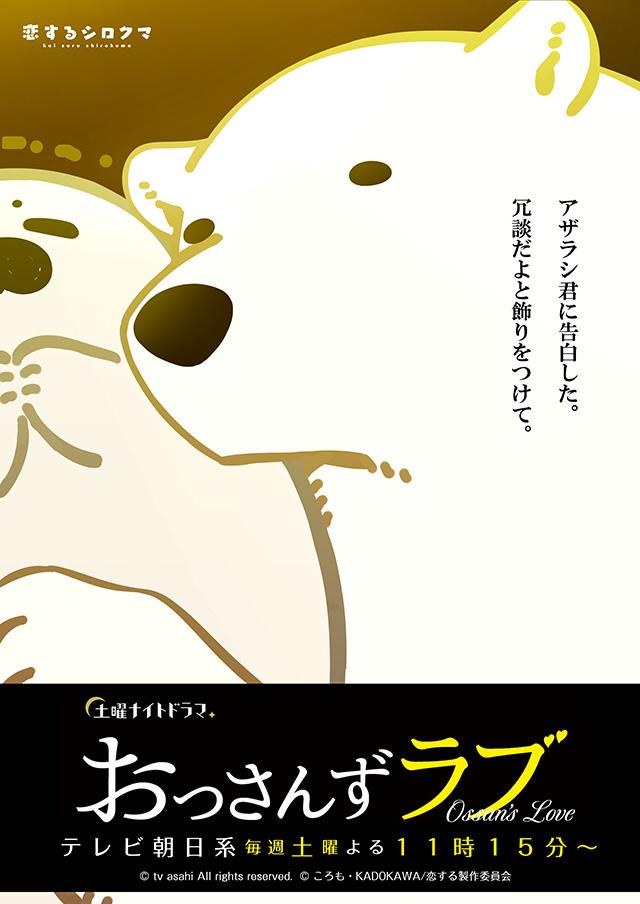 『恋するシロクマ』×『おっさんずラブ』がコラボ!