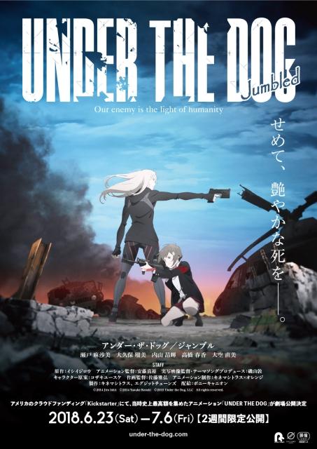 『UNDER THE DOG』初日舞台挨拶&入場者特典など公開