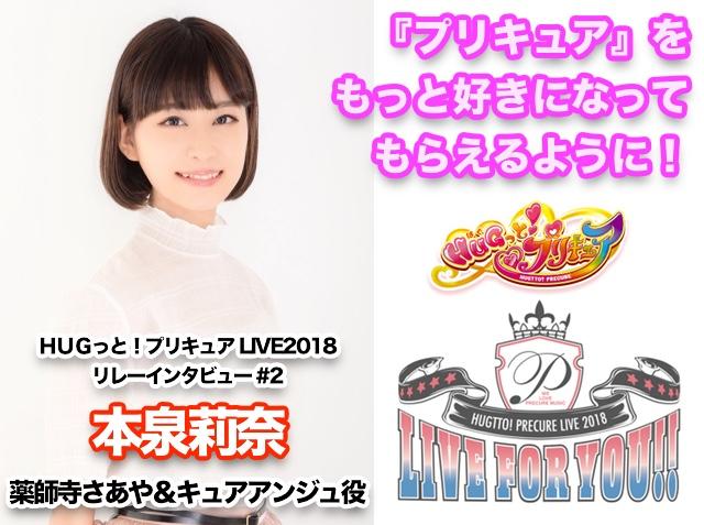 『プリキュア ライブ2018』リレーインタビュー第2回 本泉莉奈さん