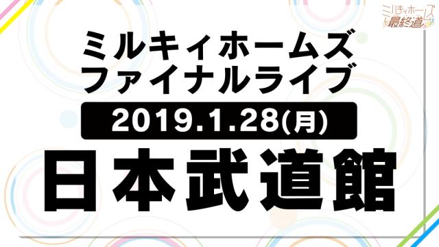 『ミルキィホームズ』ファイナルライブ、日本武道館にて開催決定!