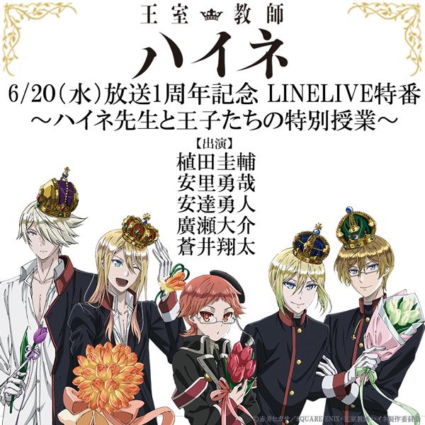 『王室教師ハイネ』LINE LIVE特番が6/20放送決定