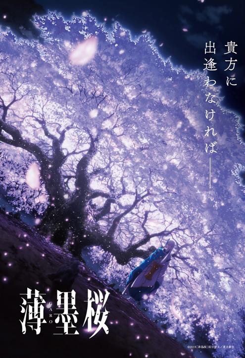 『薄墨桜 -GARO-』2018年10月公開!声優&スタッフ情報も解禁