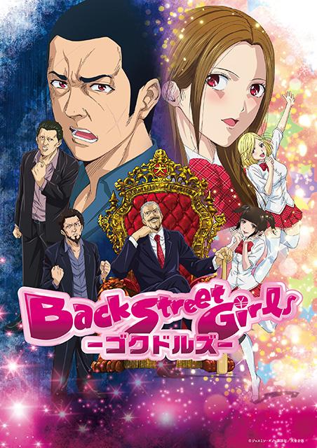 『Back Street Girlsーゴクドルズー』本ビジュアル解禁!