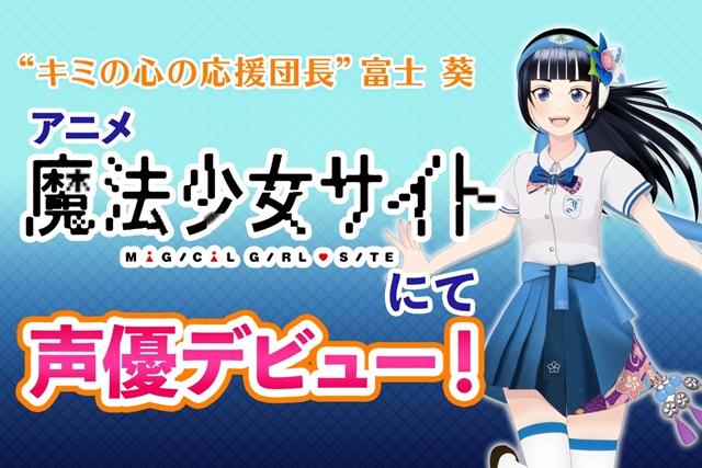 Vチューバー富士葵が『魔法少女サイト』で声優デビュー