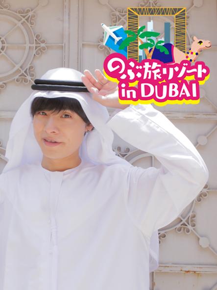 岡本信彦出演『のぶ旅リゾート in DUBAI』8月6日より放送開始