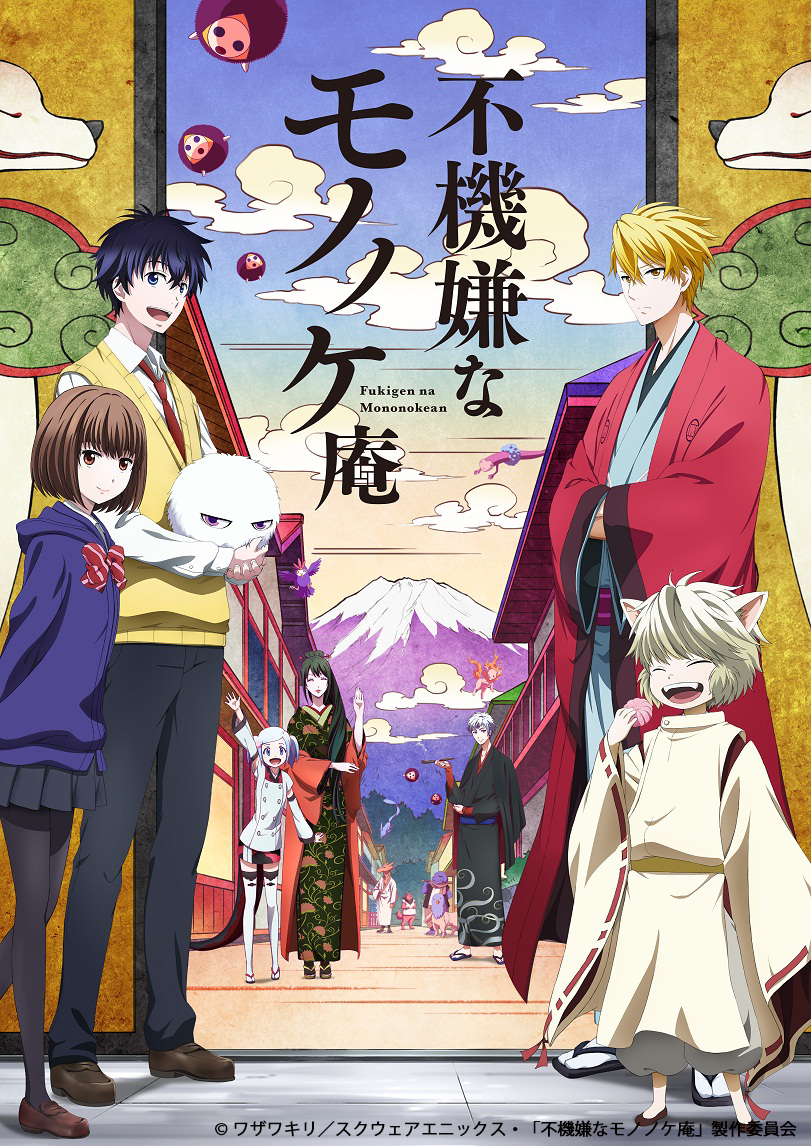 『不機嫌なモノノケ庵』TVアニメ第2期 制作決定