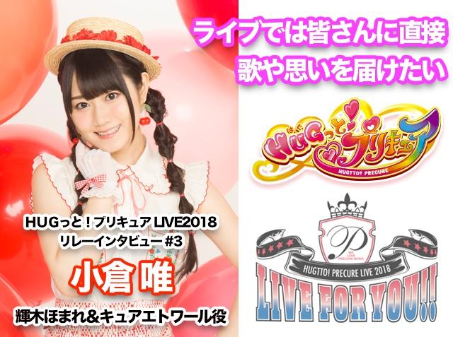 『プリキュア ライブ2018』リレーインタビュー第3回 小倉唯さん