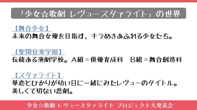 少女☆歌劇 レヴュースタァライト-5