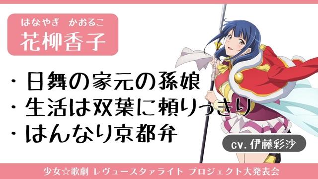 少女☆歌劇 レヴュースタァライト-6