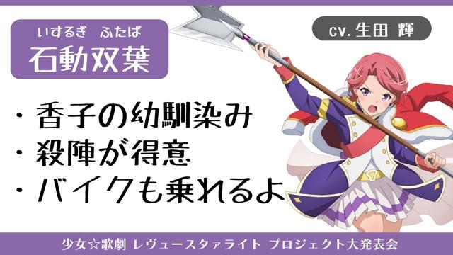 少女☆歌劇 レヴュースタァライト-7