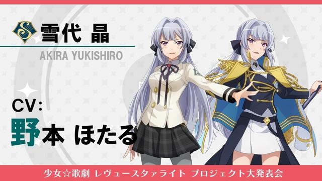 少女☆歌劇 レヴュースタァライト-23
