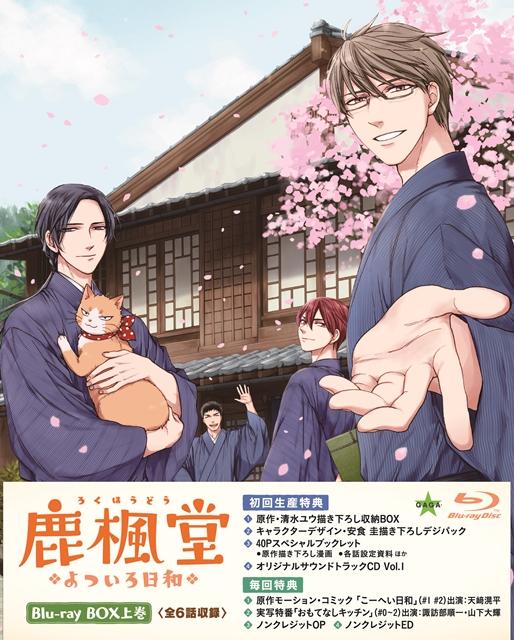 「鹿楓堂よついろ日和」BD BOX 上巻が7月25日発売決定