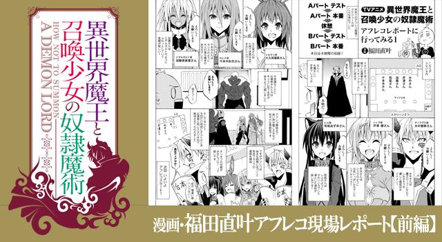 『異世界魔王』アフレコ現場マンガレポート(前編)公開