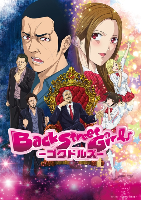 Back Street Girls -ゴクドルズ--60
