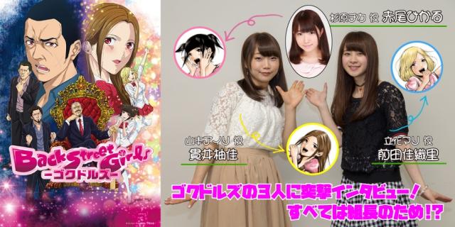 『Back Street Girls-ゴクドルズ-』貫井柚佳、前田佳織里、赤尾ひかるインタビュー