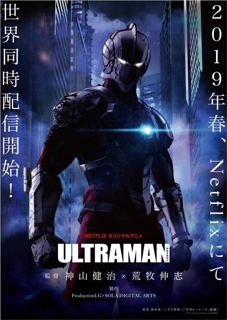 『ULTRAMAN』ネトフリで2019年春に世界同時配信!