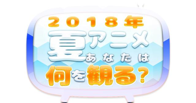 2018夏アニメランキング全体&男女別で発表!