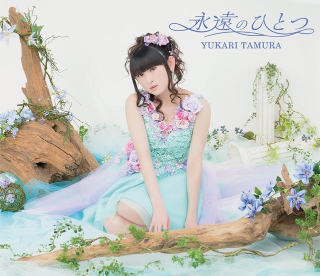 田村ゆかりニューシングル「永遠のひとつ」よりジャケットデザインと収録曲発表