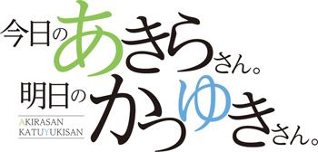 石田彰&小西克幸出演『今日のあきらさん。明日のかつゆきさん。』イベントチケット先行受付開始
