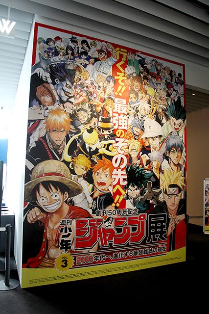 「週刊少年ジャンプ展VOL.3」フォトレポート