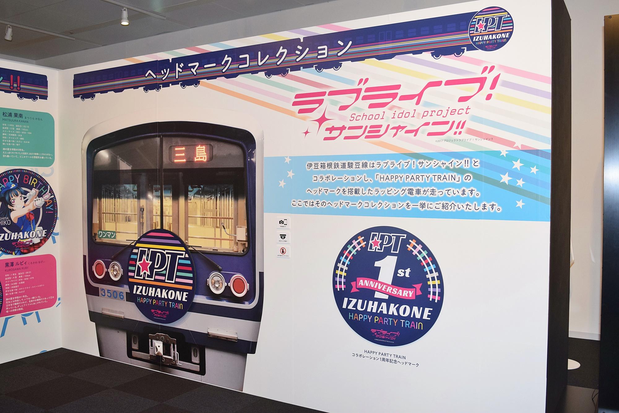 「アニメと鉄道展」を鉄道BIG4が大絶賛! 『ラブライブ!サンシャイン!!』、『この世界の片隅に』、『機動警察パトレイバー』、『ISLAND』などが展示-7