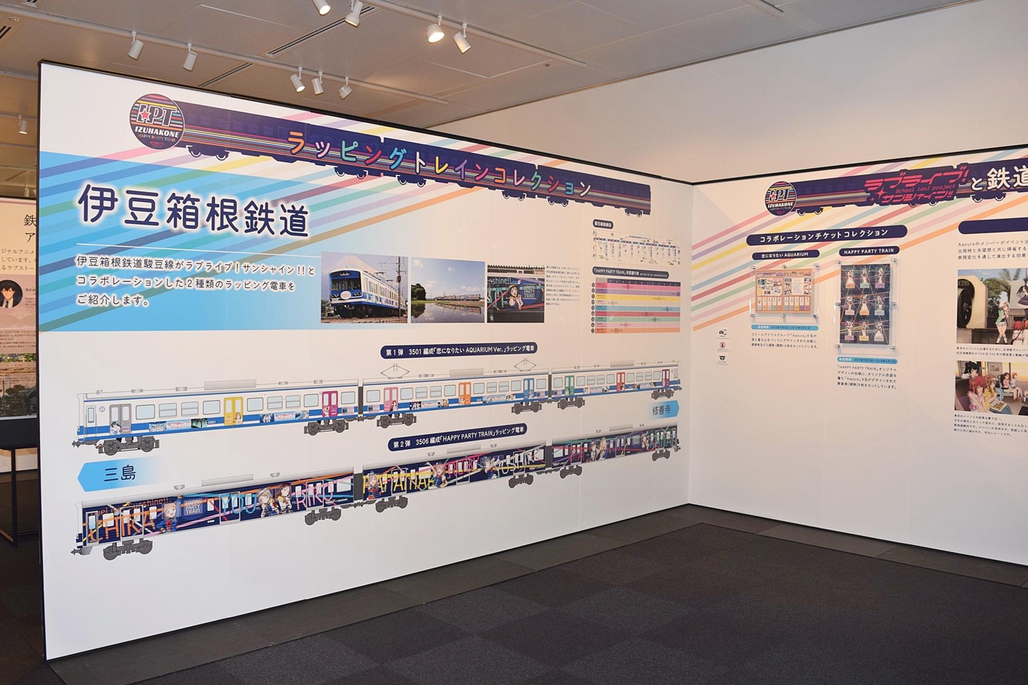 「アニメと鉄道展」を鉄道BIG4が大絶賛! 『ラブライブ!サンシャイン!!』、『この世界の片隅に』、『機動警察パトレイバー』、『ISLAND』などが展示-10