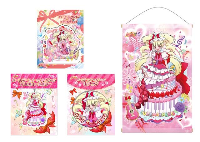 『HUGっと!プリキュア』第24話よりあらすじ・先行場面カットが到着! キュアマシェリのお誕生日を記念したバースデーフェアが7月15日(日)に開催!