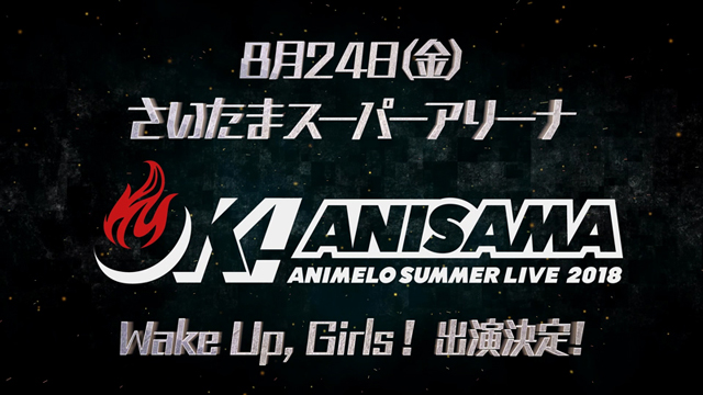 アニサマ2018:WUGが出演決定!ファイナルツアー初日公演にて発表