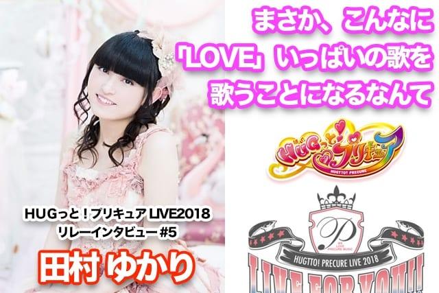 『プリキュア ライブ2018』リレーインタビュー第5回 田村ゆかりさん