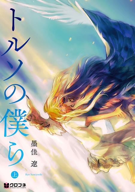 『トルソの僕ら 上』が7月23日発売